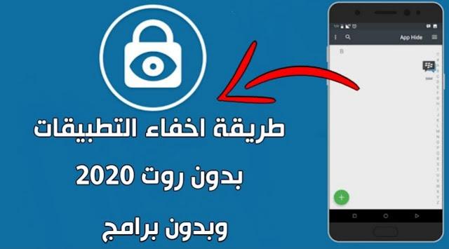 اخفاء تطبيقات اندرويد بدون برامج افضل الطرق لاخفاء التطبيقات من على الهاتف