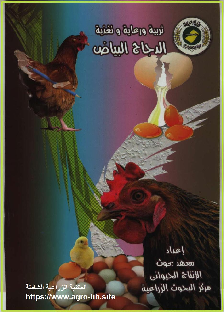 كتاب : الدليل الكامل في تربية و رعاية و تغذية الدجاج البياض