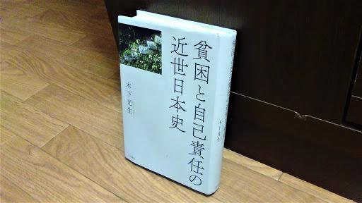 『貧困と自己責任の近世日本史』(木下光生)