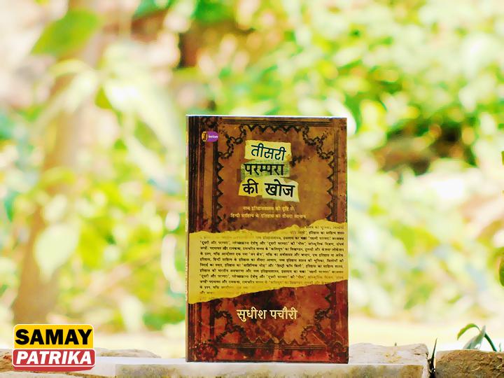 teesri-parampara-ki-khoj-book