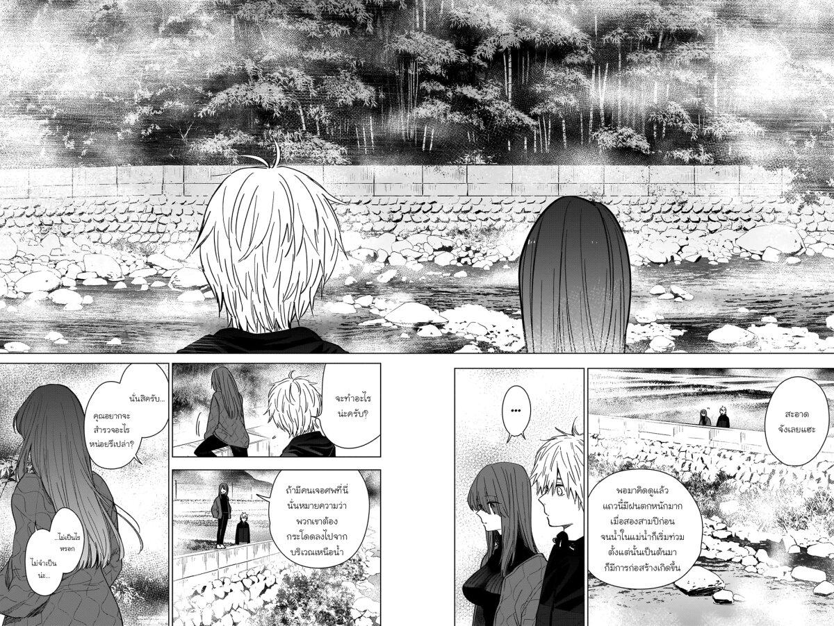 อ่านการ์ตูน Shounen no Abyss ตอนที่ 26 หน้าที่ 8