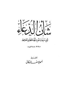 حمل كتاب شأن الدعاء للإمام الخطابي