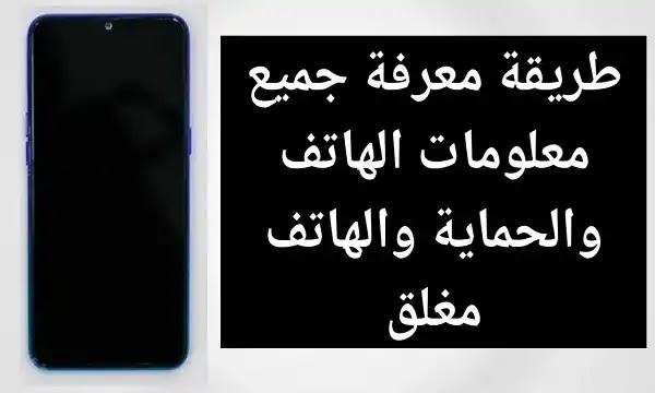 طريقة معرفة اصدار الهاتف والحماية الموجودة بالهاتف سواء كان لا يعمل او به اى عطل