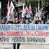 Εργ.Κέντρο Ιωαννίνων:Απεργία 3 Ιούνη
