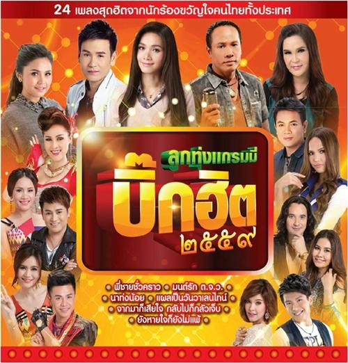 Download [Mp3]-[Hot New Music] 24 เพลงสุดฮิตจากนักร้องขวัญใจคนไทยทั้งประเทศ ในชุด ลูกทุ่งแกรมมี่ บิ๊กฮิต 2559 @320Kbps 4shared By Pleng-mun.com