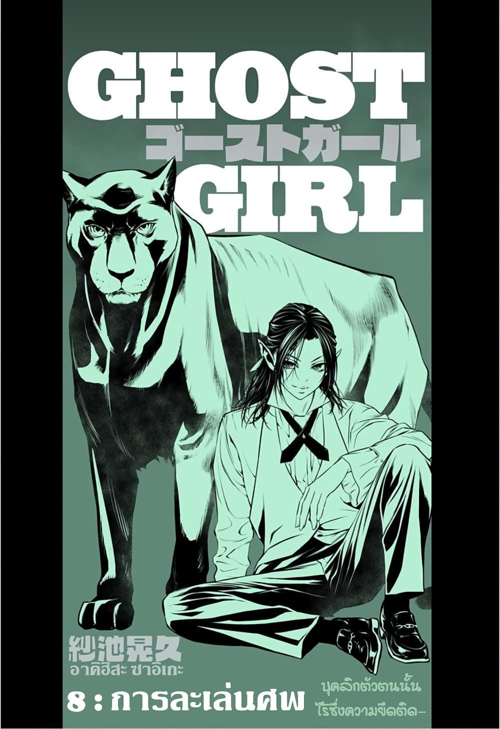 อ่านการ์ตูน Ghost Girl ตอนที่ 8 หน้าที่ 1