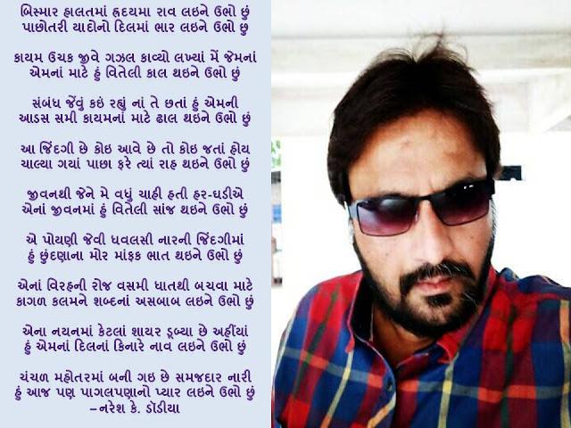 बिस्मार हालतमां ह्रदयमा राव लइने उभो छुं Gujarati Gazal By Naresh K. Dodia