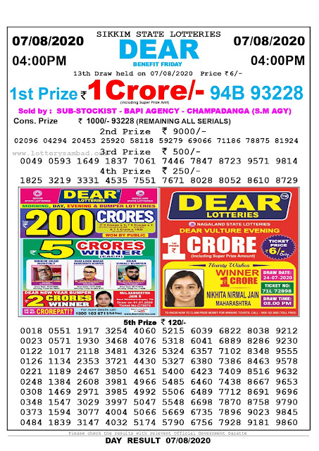 Lottery Sambad Result 07.08.2020 Dear Benefit Friday 4:00 pm