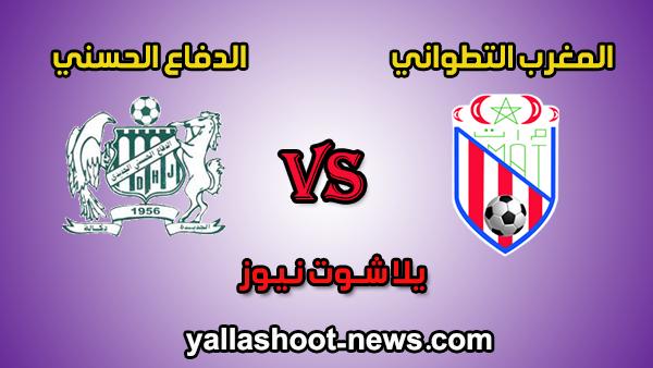 مشاهدة مباراة المغرب التطواني والدفاع الحسني الجديدي 21-12-2019 بث مباشر الدوري المغربي