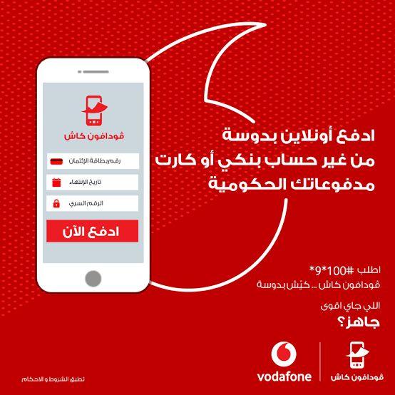 كيفية إصدار بيانات كارت أونلاين للدفع على جميع مواقع الويب من خلال تطبيق انا فودافون   Ana Vodafone