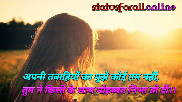 Alone Status in Hindi | Alone Status in Hindi Font | Feeling Alone Images