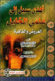 تحميل كتاب أهدى سبيل إلى علمي الخليل العروض والقافية - محمود مصطفى