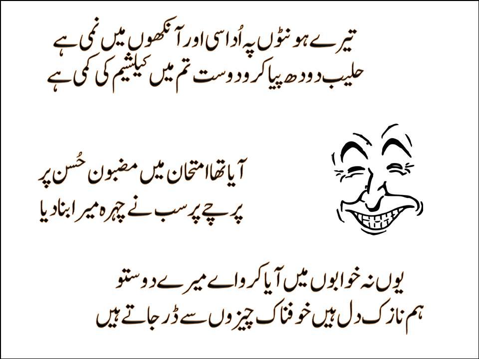 Funny Shayari Poetry Mazahiya In Urdu Urdu Cartoon Jokes