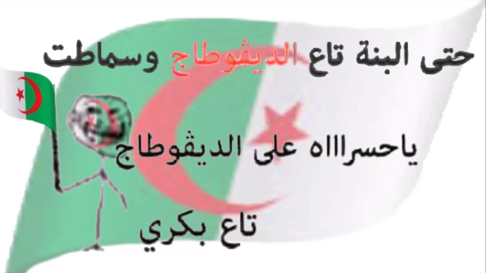 الجزائر نكت جزائرية مضحكة جدا نكت جديدة 2019