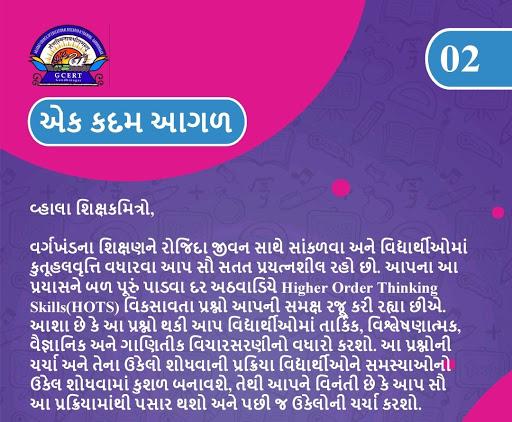 Ek Kadam Aagal-2 BY GCERT For Higher Order Thinking Question.