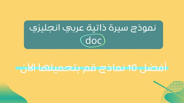 نموذج سيرة ذاتية عربي انجليزي doc
