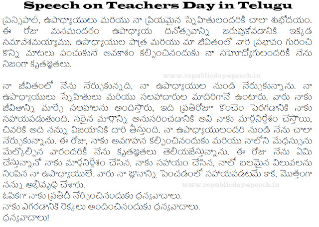 Speech on Teachers Day in Telugu