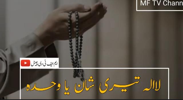 Allah Hoo, Allah hoo ,Allah hoo Islamic whatsapp status