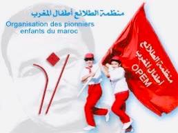عاجل...منظمة الطلائع أطفال المغرب تدين بشدة جريمة اغتصاب وقتل الطفل عدنان وتطالب بتشديد العقوبات على مرتكبيها✍️👇👇👇