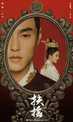 Legend of Fuyao presscon Poster