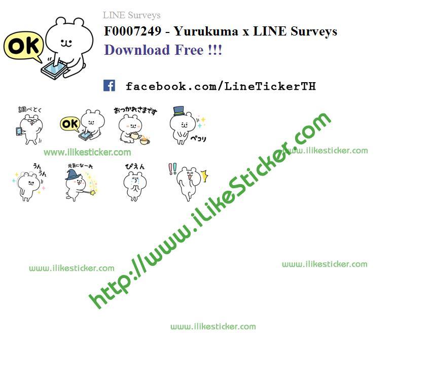Yurukuma x LINE Surveys