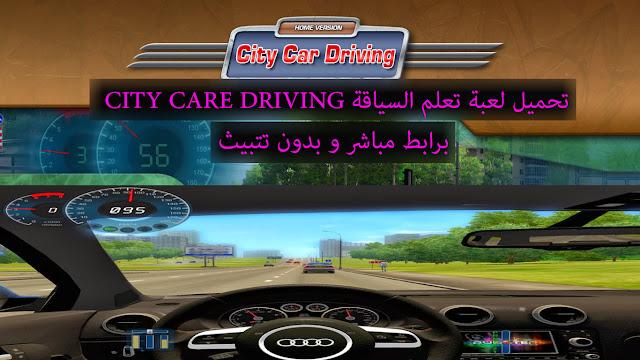 تحميل لعبة تعلم السياقة City car driving