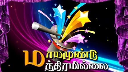 Mayamundu Manthiram Illai | Special – Magic Show | Kalaignar TV