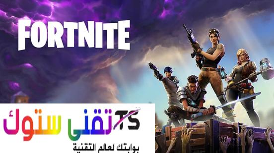 تحميل لعبة فورت نايت Fortnite  للكمبيوتر اخر اصدار 2020