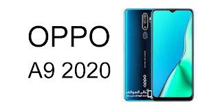 مواصفات oppo a9 2020