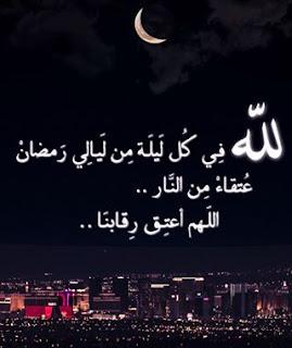 اجمل صور فيها ادعيه رمضانية