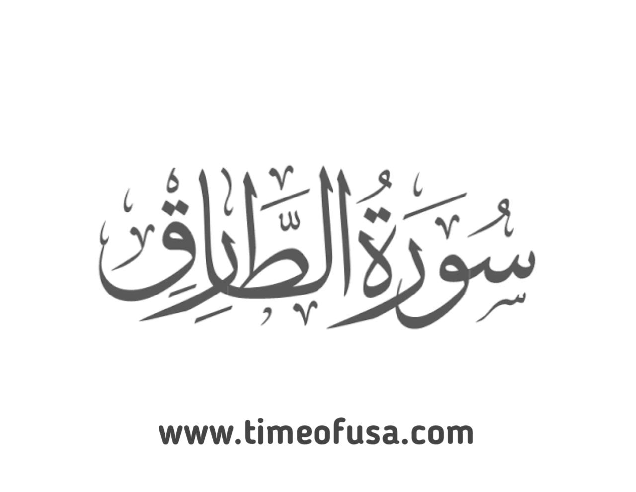 surah tariq, surat at tariq, surah al tariq, surah tariq pdf, surah 86, surah e tariq, surah al thariq, surah tariq translation, surah tariq with urdu translation, arti surat at tariq, quran surat at thariq, surah tariq english, surah wassama i wa tariq, surah at tariq ayat 4, surah tariq in english, surah tariq tafseer, surah tariq meaning, wassama i wa tariq, surah tariq full, surah tariq in hindi, al tariq surah, surah al tariq in english, surath thariq, surah at torik