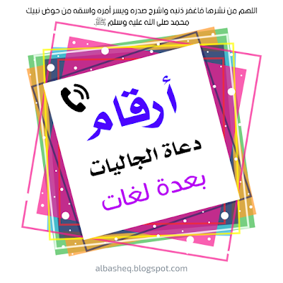 أرقام دعاة الجاليات بعدة لغات