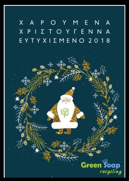 Καθαρά Χέρια: Ευχές Χριστουγέννων και Πρωτοχρονιάς