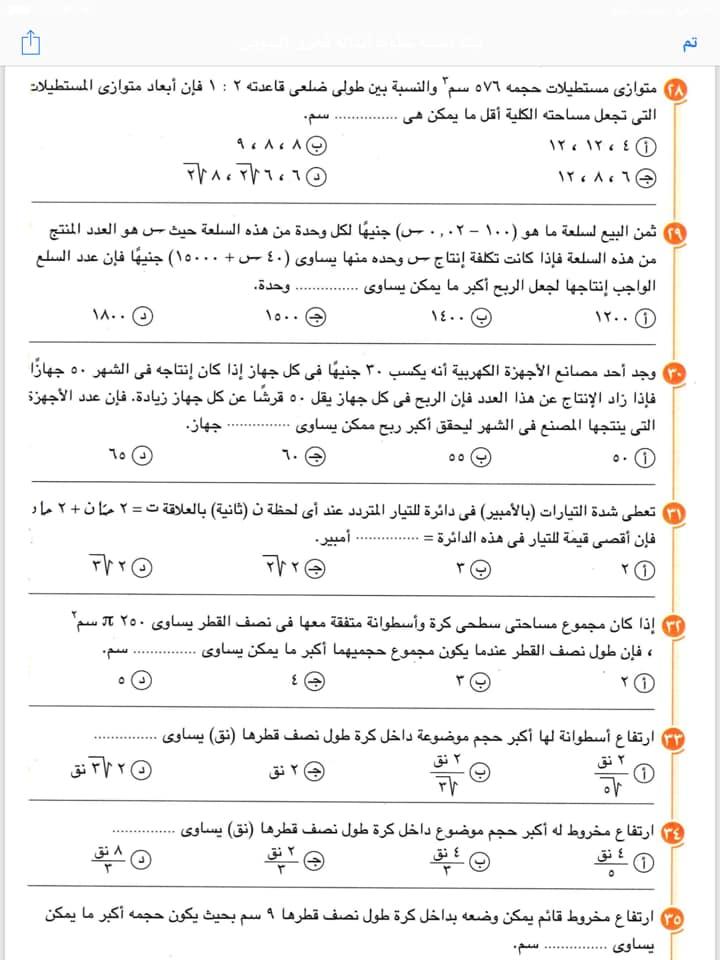 مراجعة التفاضل والتكامل للصف الثالث الثانوى أ/ فخرى البيومى 14