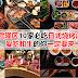 雪隆区10家必吃日式烧烤店,爱吃和牛你的一定要来!