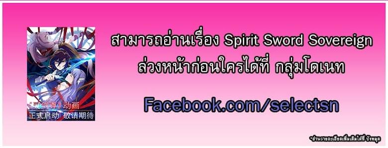 Spirit Sword Sovereign - หน้า 11