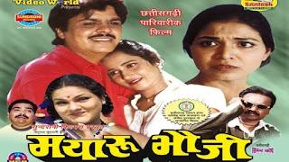 Tor Mor Jodi Fabe He Sable Badhiya Dadariya Lyrics – Kedar Yadav And Sadhna Yadav
