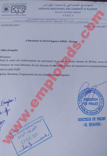 اعلان توظيف في المجمع الصناعي لاسمنت الجزائر ولاية بشار فيفري 2017