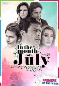 In the Month of July (2021) Hindi Full Movie Watch Online Movies