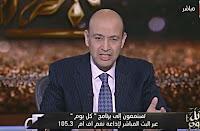 برنامج كل يوم 28/3/2017 عمرو أديب زيارة الرئيس السيسي القادمة لأمريكا