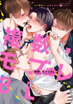Fukusuu Mobure BL (Anthology)