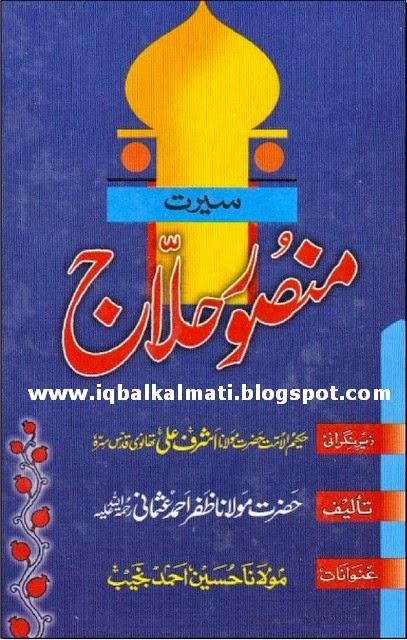 Seerat E Mansoor Hallaj  By Ashraf Ali Thanwi