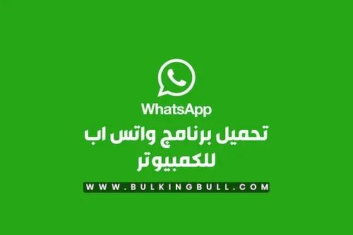تحميل برنامج واتس اب للكمبيوتر WhatsApp For PC