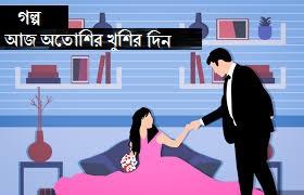 বাংলা গল্প  Love Stories Bangla Choto Golpo   Bangla Valobashar Golpo  Bangla Golpo.