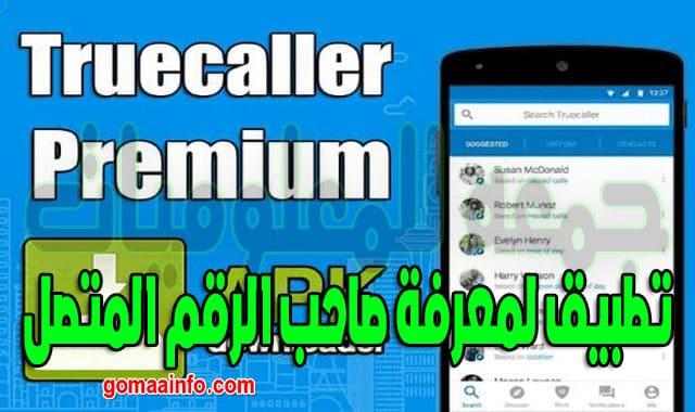 تطبيق لمعرفة صاحب الرقم المتصل وحجب الأرقام نسخة مدفوعة مجانا للاندرويد |  Truecaller Premium Apk