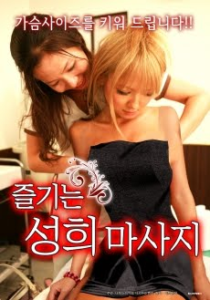 [ญี่ปุ่น18+] Breast Enhancing Salon Treatments (2018) [Soundtrack]