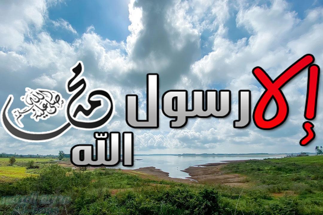صور مكتوب عليها إلا رسول الله محمد (3)