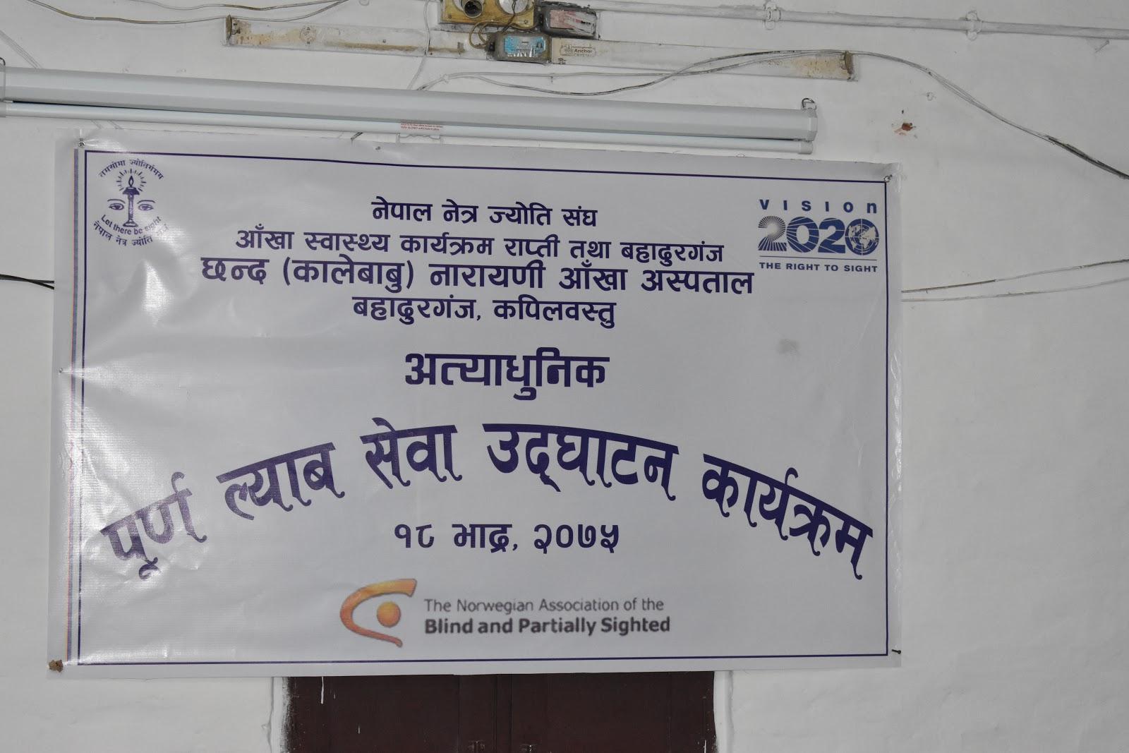 Bahadurgunj Eye Hospital Starts New Laboratory Eye Health Nepal