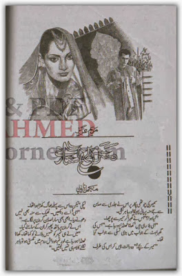 Dastaras mein sitarey novel by Maryam Aziz Online Reading