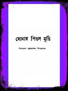 Sonar Pitol Murti by Syed Mujtaba Siraj - Bangla Pdf Book